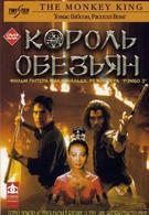 Король обезьян (2001)