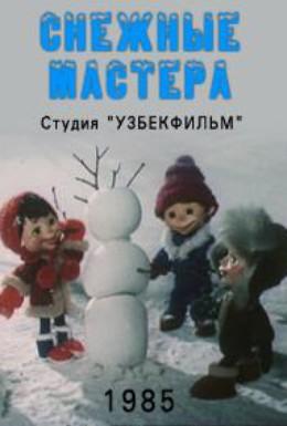 Постер фильма Снежные мастера (1985)