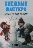 Снежные мастера (1985)