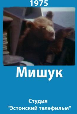 Постер фильма Мишук (1975)