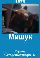 Мишук (1975)