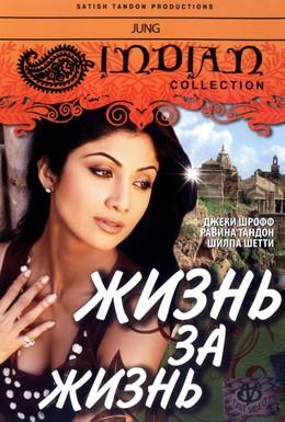 Постер фильма Жизнь за жизнь (2000)