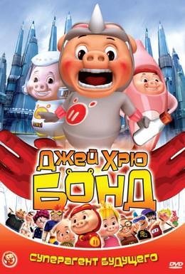 Постер фильма Джей Хрю Бонд (2009)
