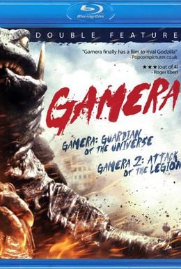 Постер фильма Гамера 2: Нападение космического легиона (1996)