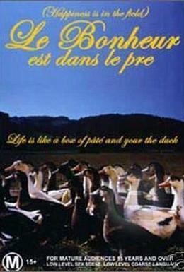 Постер фильма Любовь в лугах (1995)