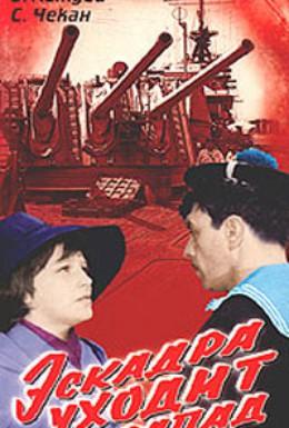 Постер фильма Эскадра уходит на запад (1965)
