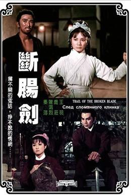 Постер фильма Тропа сломанного клинка (1967)