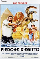 Громила в Египте (1980)