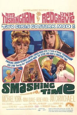 Постер фильма Разрушение времени (1967)