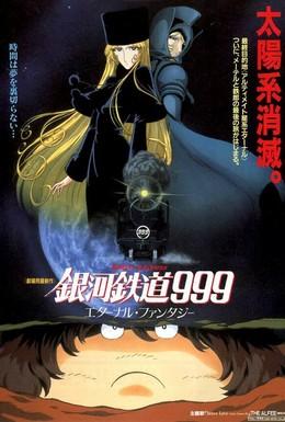Постер фильма Галактический экспресс 999: Вечная фантазия (1998)