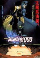 Галактический экспресс 999: Вечная фантазия (1998)