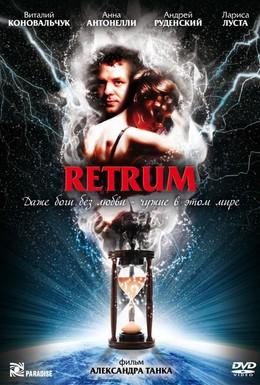 Постер фильма Retrum (2010)