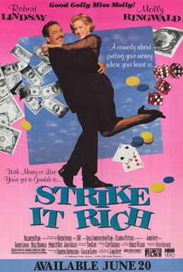 Постер фильма Внезапное богатство (1990)