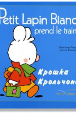 Постер фильма Крошка Крольчонок (2010)