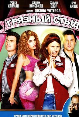 Постер фильма Грязный стыд (2004)
