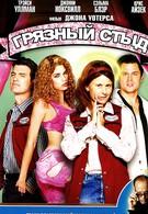 Грязный стыд (2004)