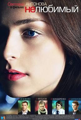 Постер фильма Нелюбимый (2011)