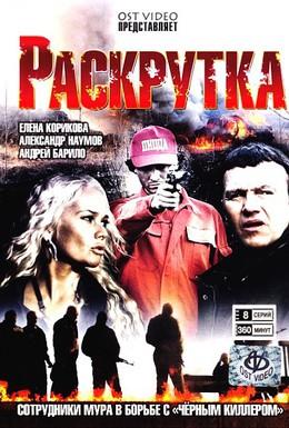 Постер фильма Раскрутка (2010)