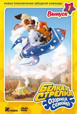 Постер фильма Белка и Стрелка: Озорная семейка (2011)
