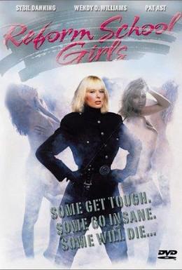 Постер фильма Девушки из исправительной колонии (1986)