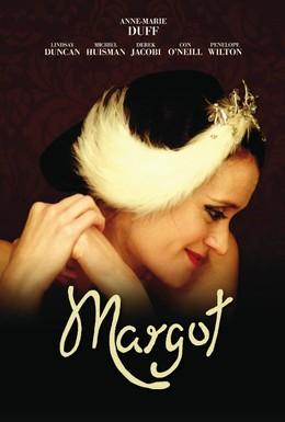Постер фильма Марго (2009)