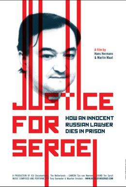 Постер фильма Справедливость для Сергея (2010)