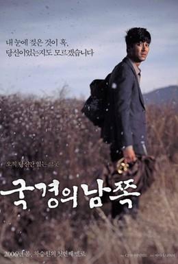 Постер фильма Южная граница (2006)