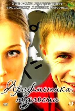 Постер фильма Арифметика подлости (2011)