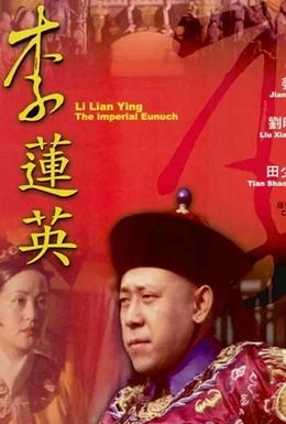 Постер фильма Последний евнух (1991)