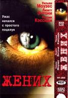 Жених (1997)