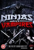 Ниндзя против вампиров (2010)