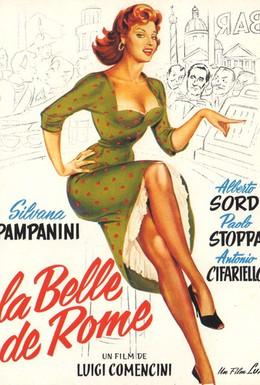 Постер фильма Красавица-римлянка (1955)
