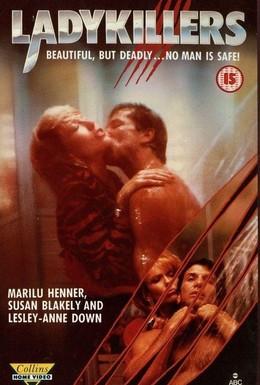 Постер фильма Убийство в женском клубе (1988)