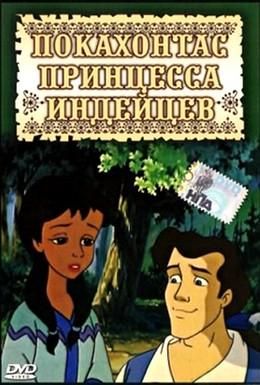 Постер фильма Покахонтас принцесса индейцев (1997)
