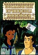 Покахонтас принцесса индейцев (1997)