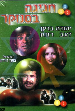 Постер фильма Вечеринка в бильярдной (1975)
