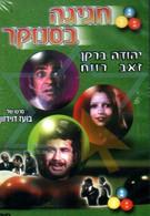 Вечеринка в бильярдной (1975)
