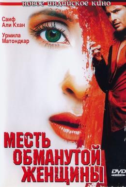 Постер фильма Месть обманутой женщины (2004)