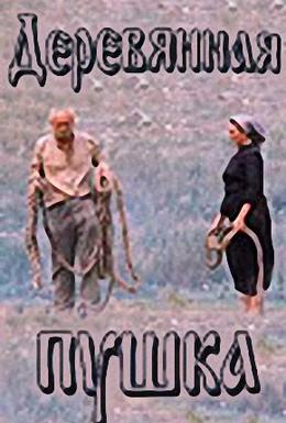 Постер фильма Деревянная пушка (1986)