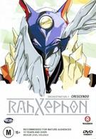 Ра-Зефон (2002)