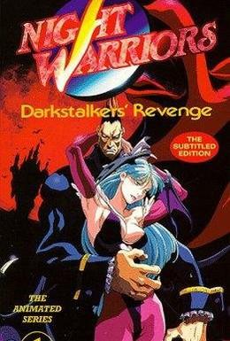 Постер фильма Ночные воины: Охотники на вампиров (1997)