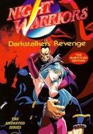 Ночные воины: Охотники на вампиров (1997)