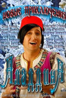 Постер фильма Новые приключения Аладдина (2011)