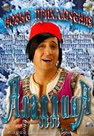 Новые приключения Аладдина (2011)