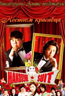 Постер фильма Красивый костюм (2008)