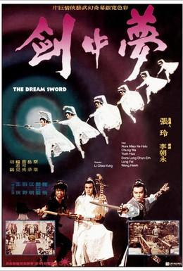 Постер фильма Меч мечты (1979)