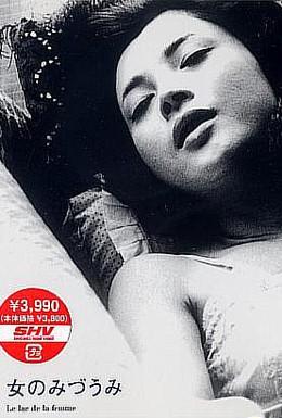 Постер фильма Женщина с озера (1966)