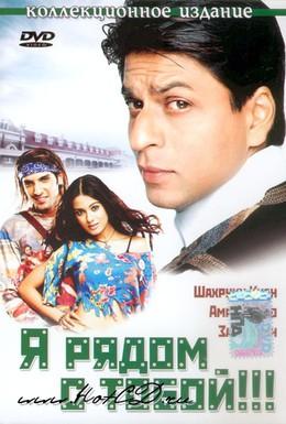 Постер фильма Я рядом с тобой!!! (2004)