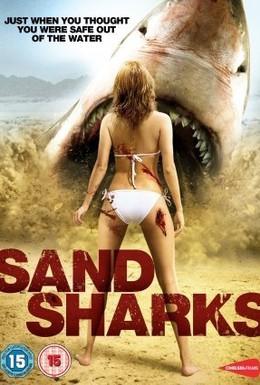 Постер фильма Песчаные акулы (2012)