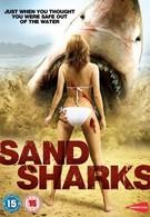 Песчаные акулы (2012)